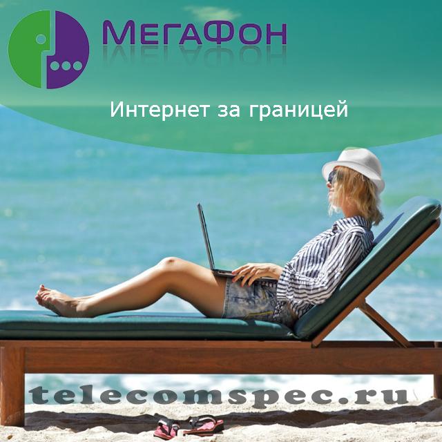 Интернет за границей