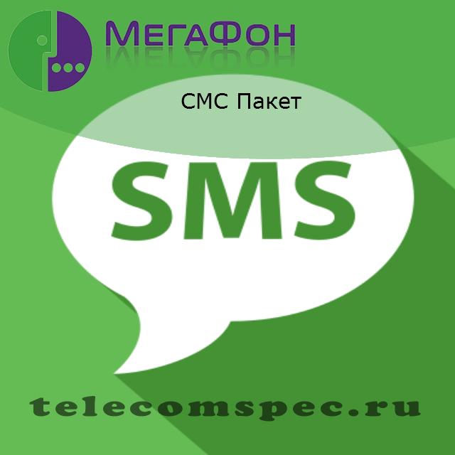 СМС Пакет