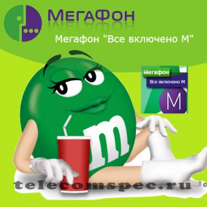 Все включено M