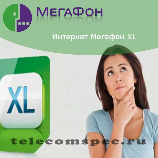 Мегафон XL
