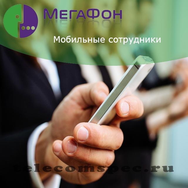 Мобильные сотрудники