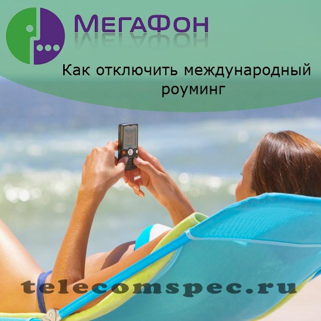 знакомства мегафон как отключить