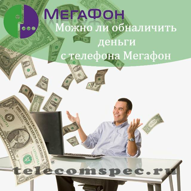 обналичить деньги