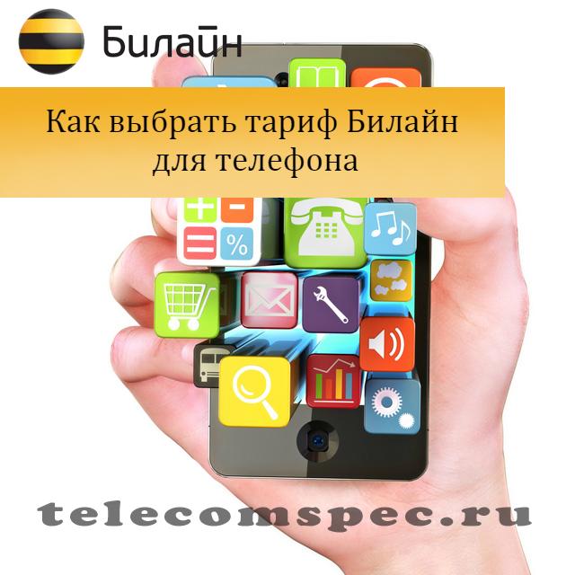 тариф для телефона