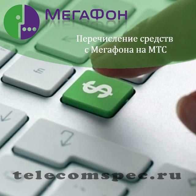 перевести деньги с мегафона на мтс
