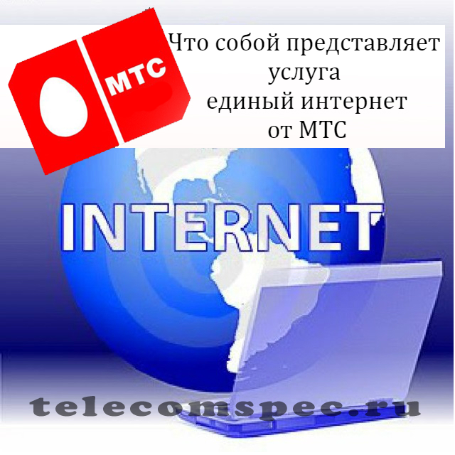 единый интернет
