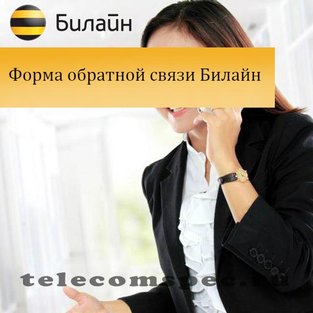 заказать обратный звонок с билайн