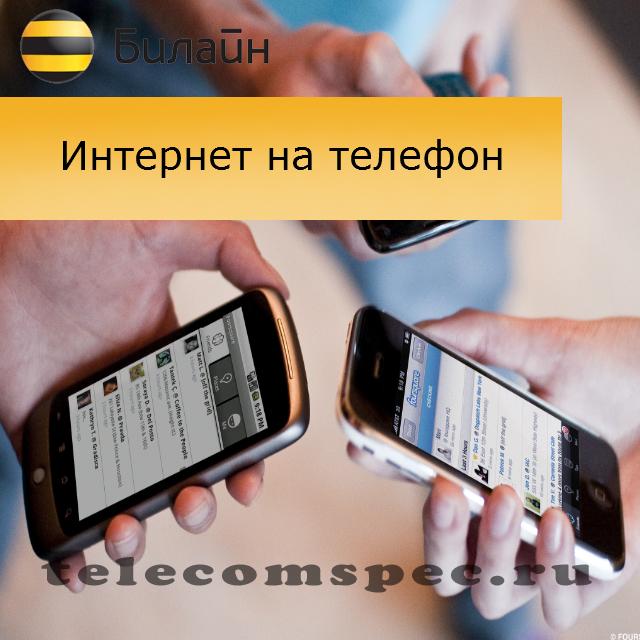 Интернет на телефон