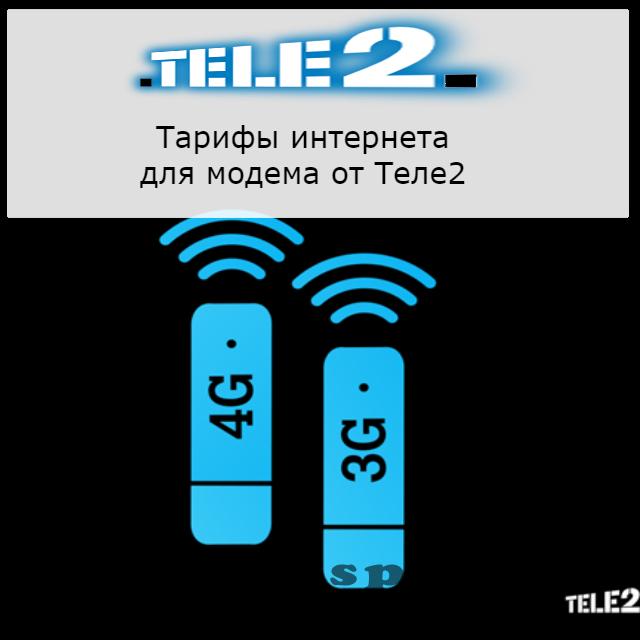 Модем Теле2