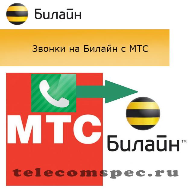 Звоним с МТС на Билайн