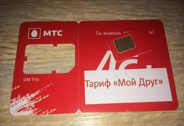 Тариф МТС Мой друг