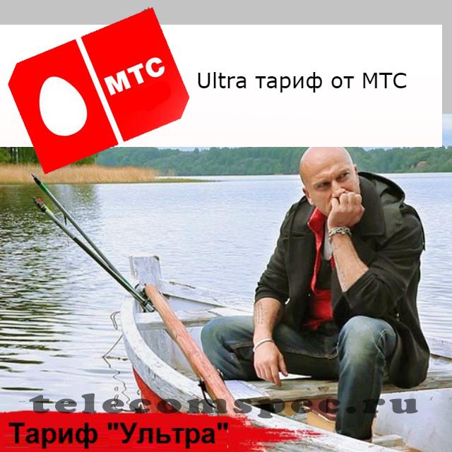 Ультра тариф МТС