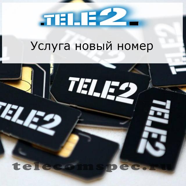 Услуга новый номер на теле2 как подключить
