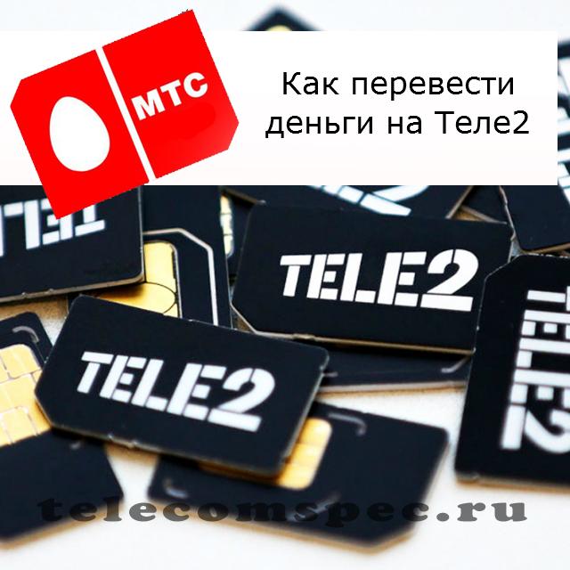 Как перевести деньги на Теле2