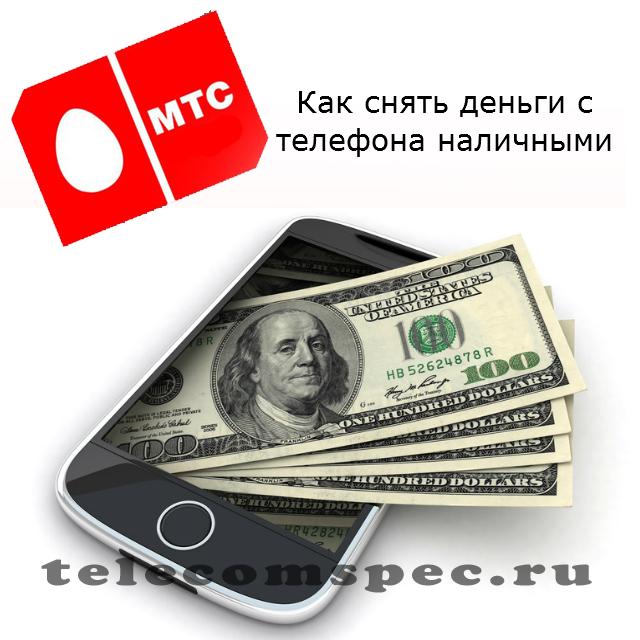 Как снять деньги с телефона наличными