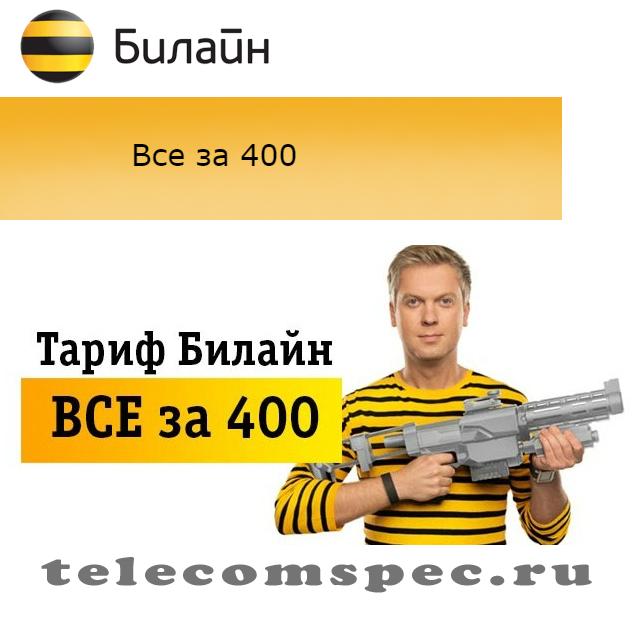 Тарифный план Все за четыреста рублей