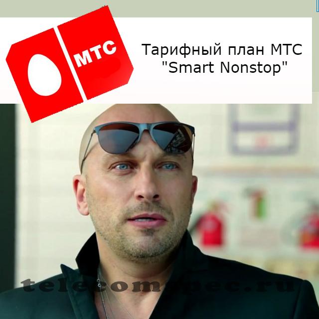 Тариф Смарт Нонстоп