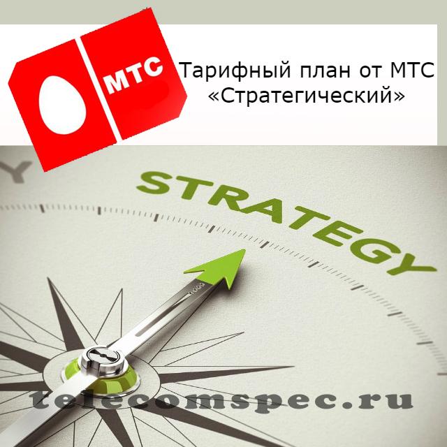 Тарифный план «Стратегический» от МТС