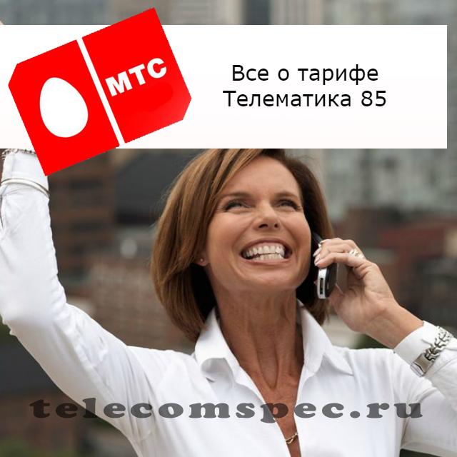 Телематика 85