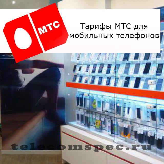 Тарифы для мобильных телефонов