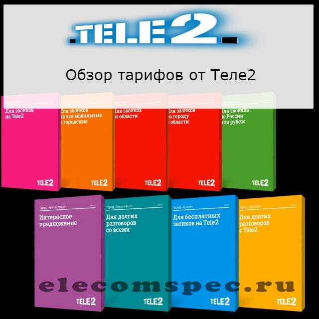 Тарифы Теле2