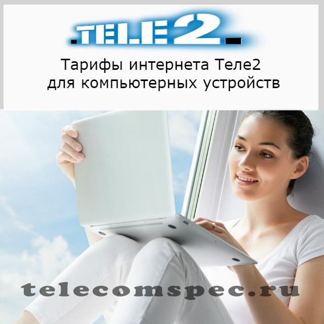 Интернет от Теле 2
