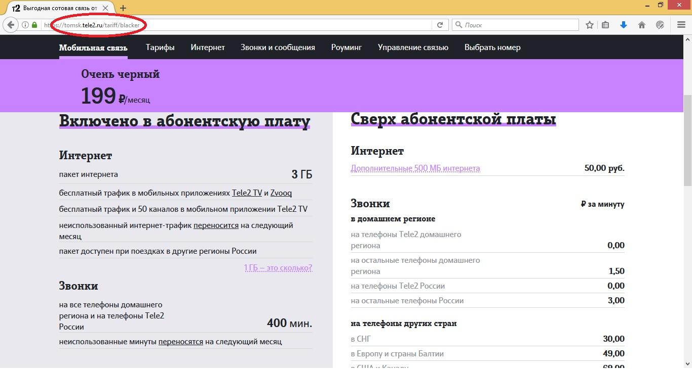 Сайт о Tele2 Услуга «Мобильный перевод»