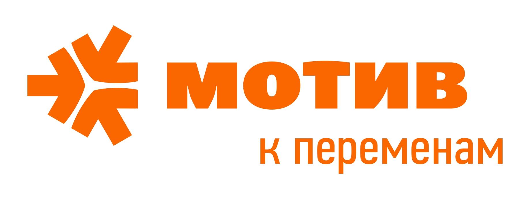 Мотив