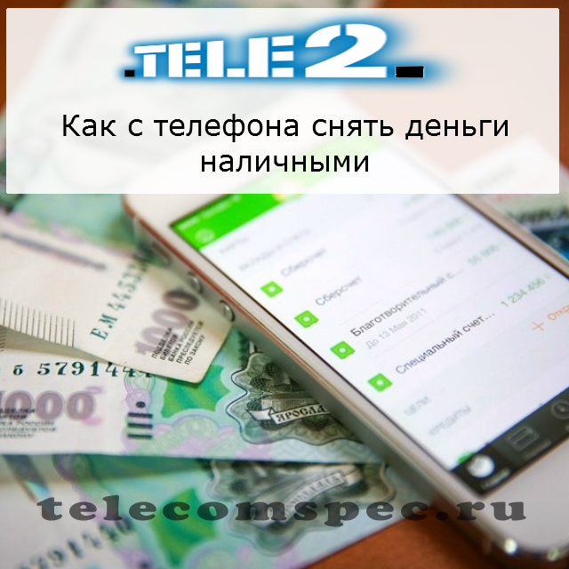 Как узнать почему снимают деньги с телефона мегафон