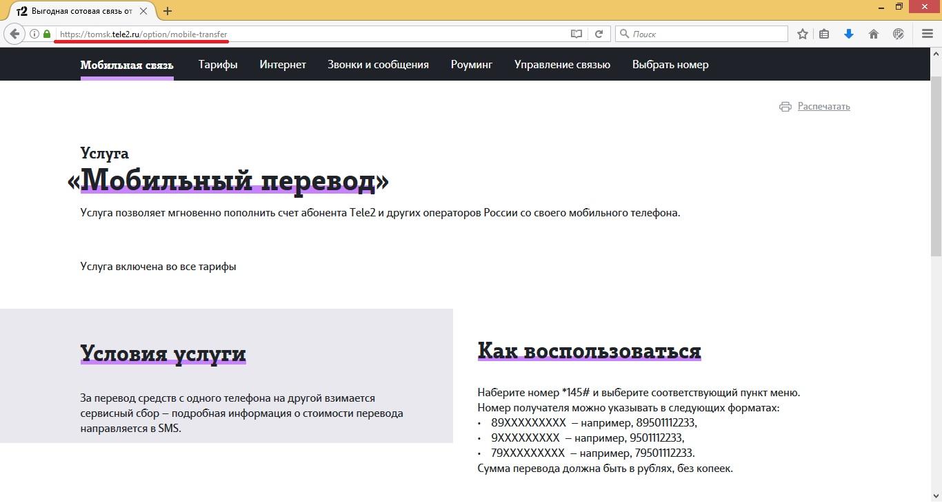 Мобильный перевод на сайте Теле2