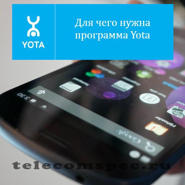 программа yota