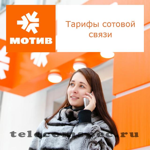 Тарифы сотовой связи