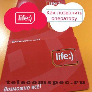 Связаться с оператором лайф украина
