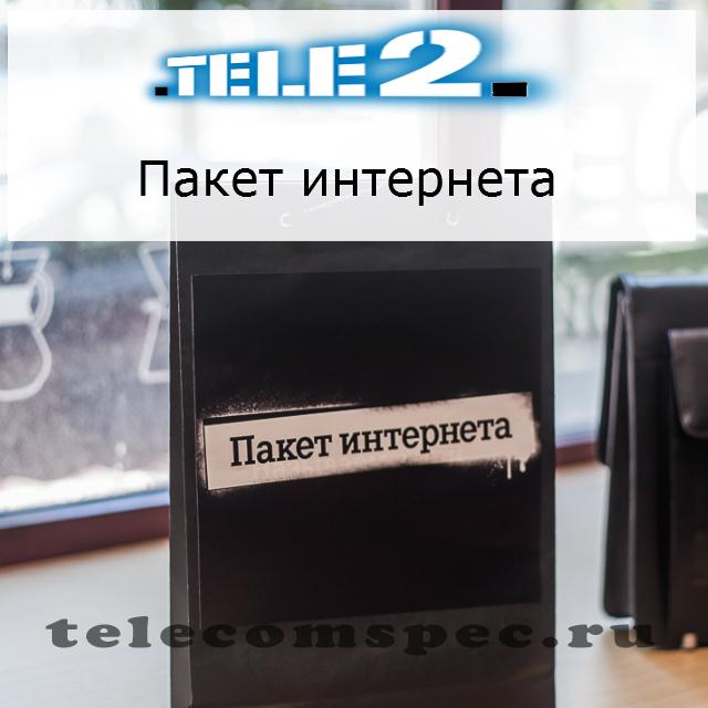 Пакет интернета