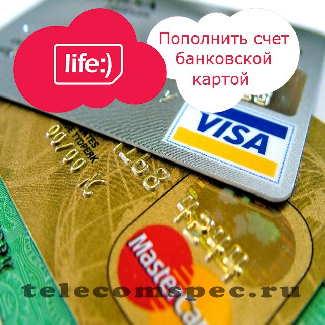 Пополнить счет банковской картой