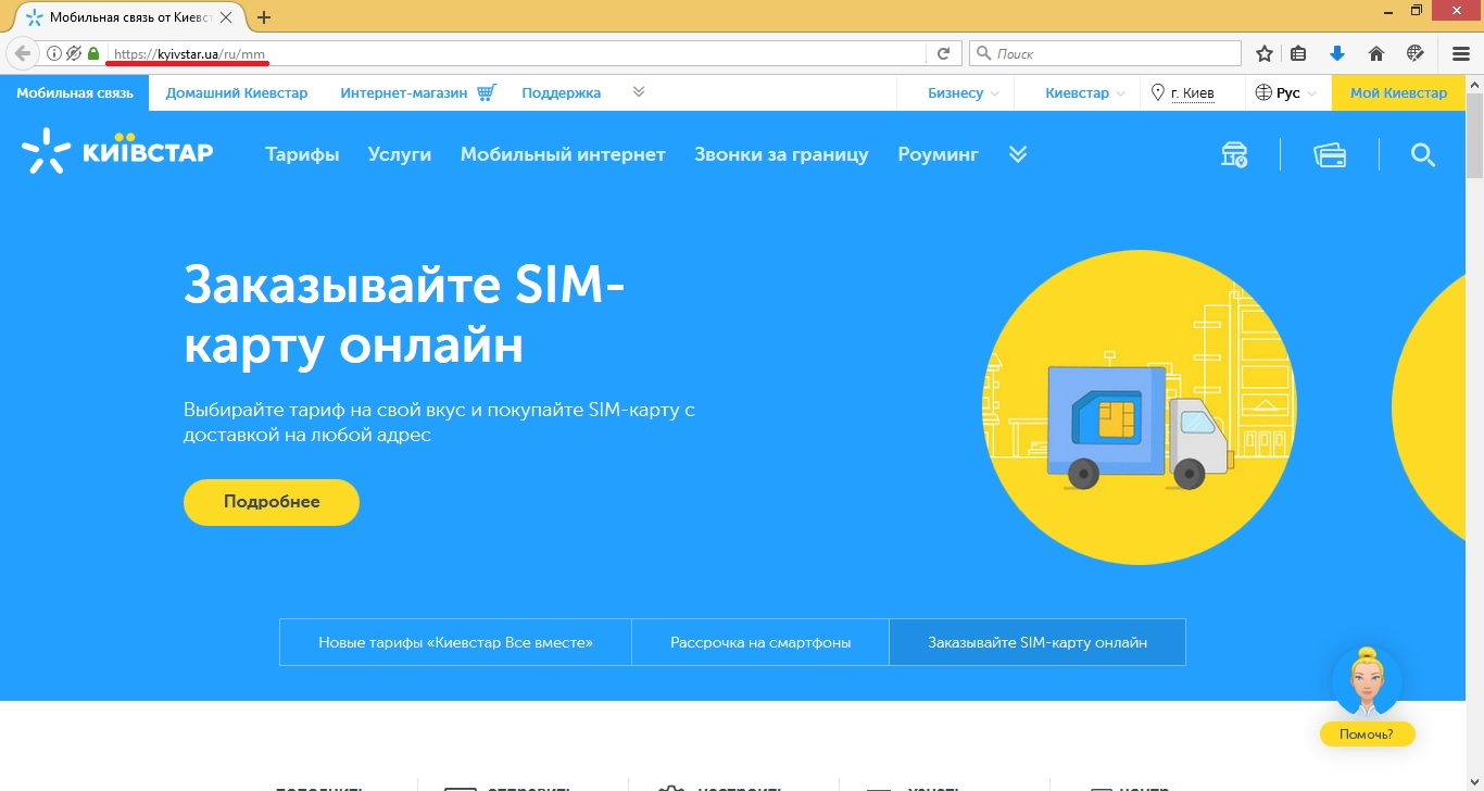 Сайт Киевстар