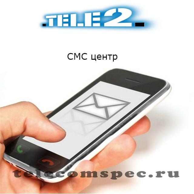 Центр СМС