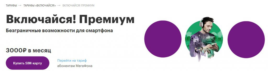 Премиум