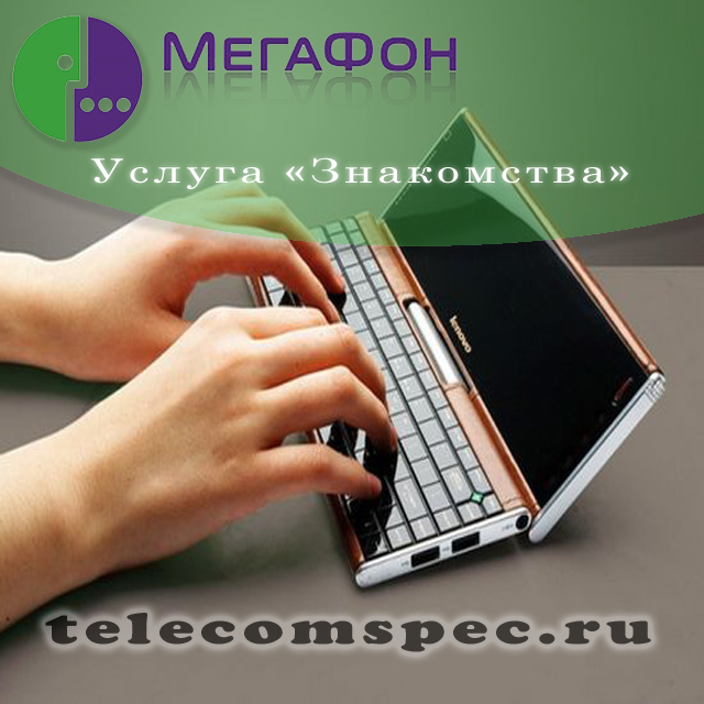 Знакомства на мегафон.ру саша москва