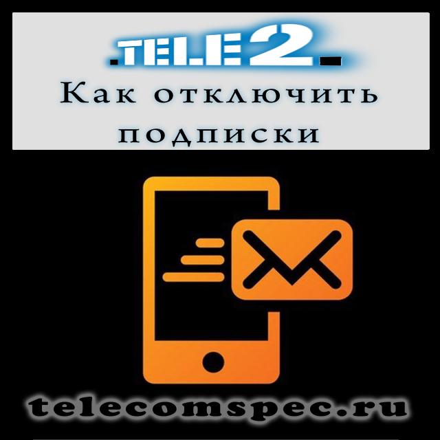Как отключить смс знакомства на теле2 видео сайт знакомств бесплатно без регистрации