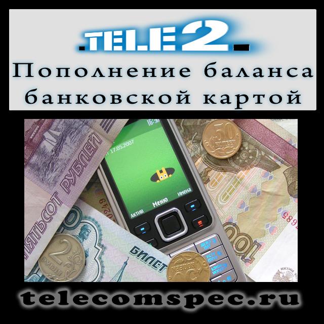 пополнить счет с банковской карты теле2