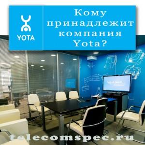 Кому принадлежит Yota