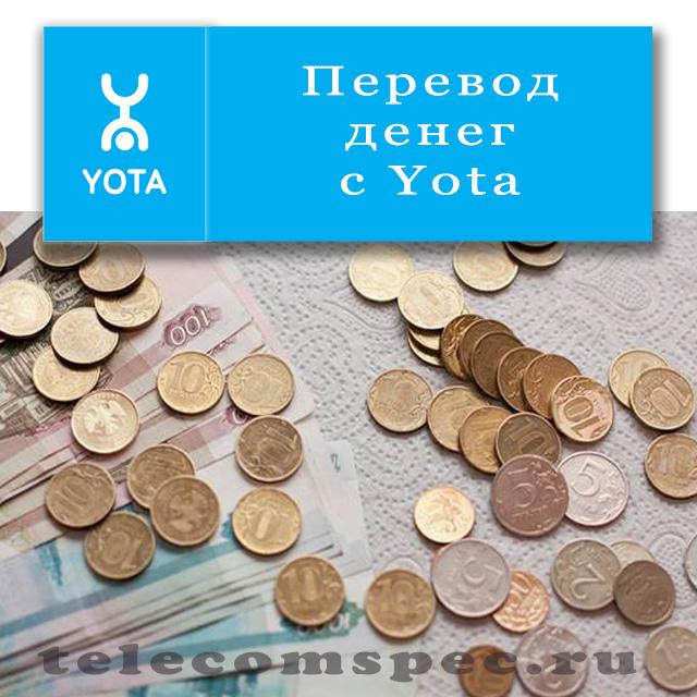 Закинуть деньги на ета [PUNIQRANDLINE-(au-dating-names.txt) 39