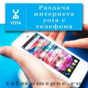 Раздача интернета yota с телефона