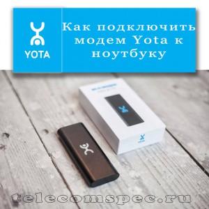 Как подключить модем Yota к ноутбуку