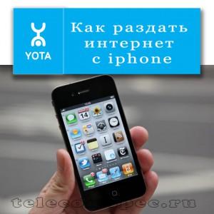 Подключаем yota на iphone