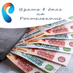 Изображение - Как взять денег в долг в ростелекоме vzat_v_dolg_rostelecom1-300x300