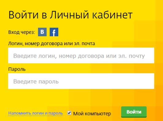 Регистрация на Дом.ру. Что надо знать новому пользователю  d5ed061ddd5