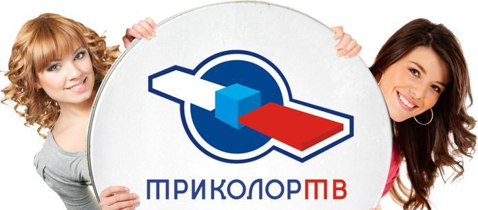 Изображение - Оплатить триколор тв tricolor_2akcii