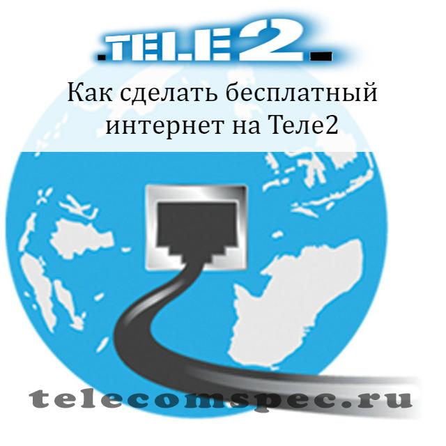 Как сделать бесплатный интернет на телефоне теле2 фото 46